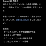 Android11